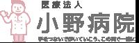 医療法人 小野病院 | 福岡市 |【公式サイト】
